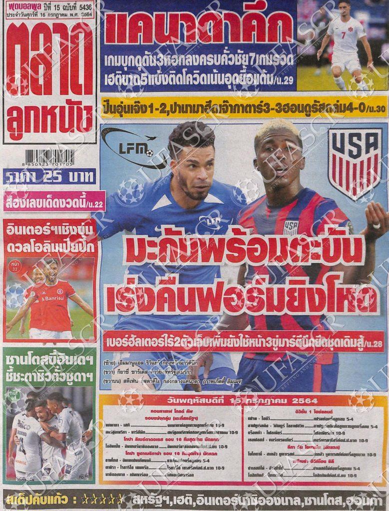 หนังสือพิมพ์กีฬา ตลาดลูกหนัง ประจำวันที่ 15/07/2021