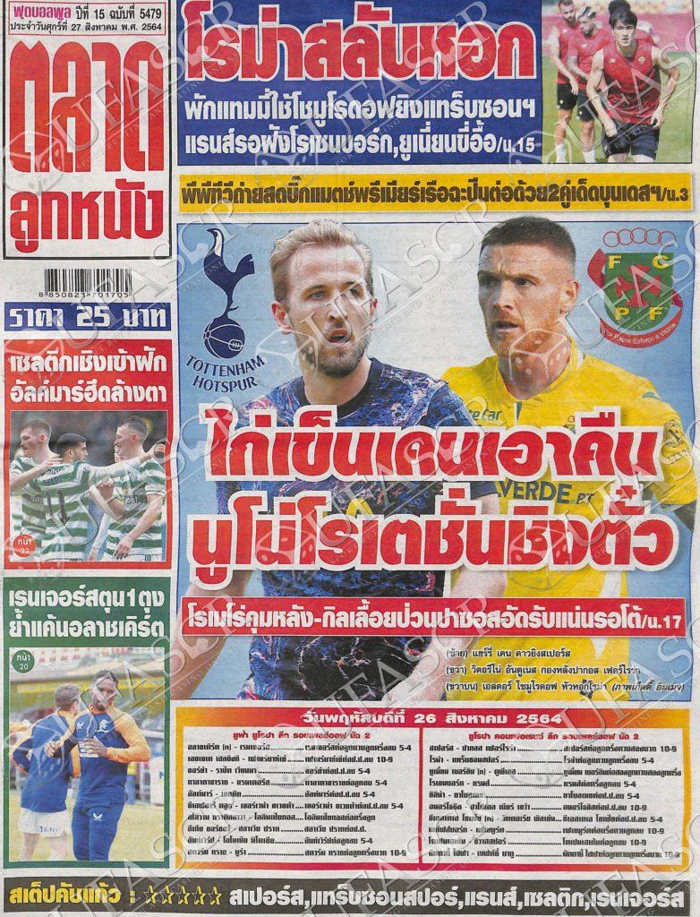 หนังสือพิมพ์กีฬา ตลาดลูกหนัง ประจำวันที่ 26/08/2021