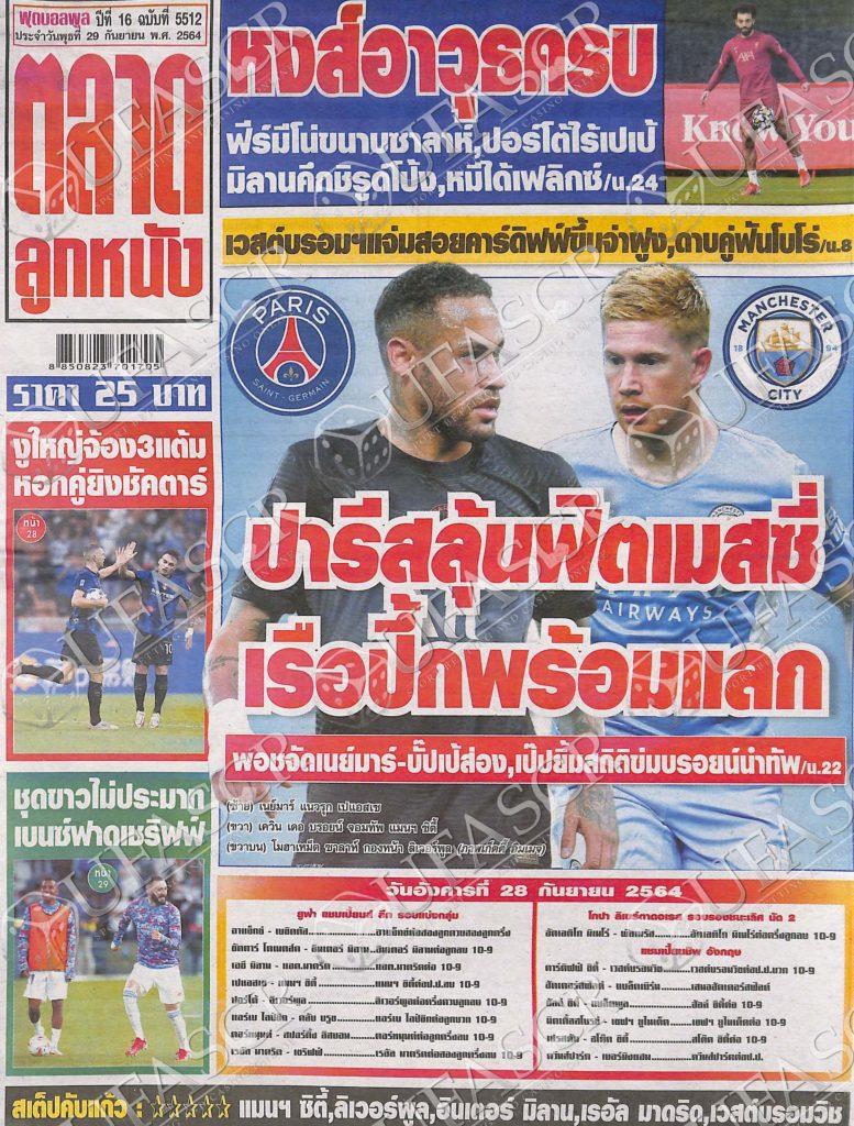 หนังสือพิมพ์กีฬา ตลาดลูกหนัง ประจำวันที่ 28/09/2021